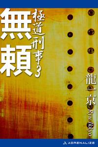 極道刑事(3) 無頼