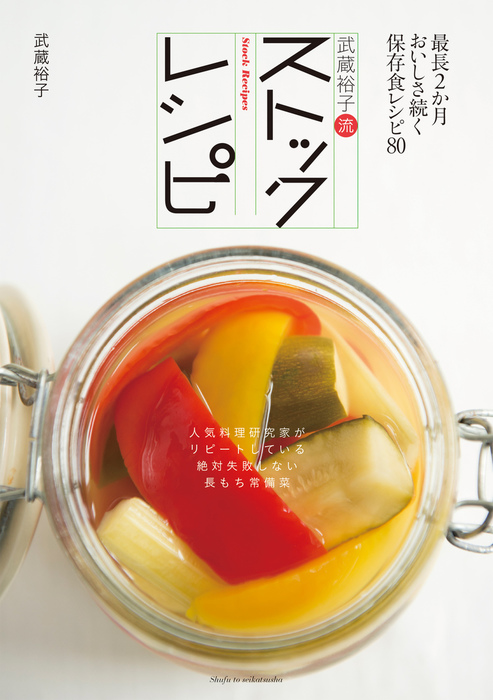 武蔵裕子流ストックレシピ拡大写真
