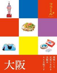 ココミル 大阪-電子書籍