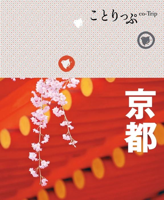 ことりっぷ 京都-電子書籍-拡大画像