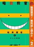 暗殺教室【期間限定無料】 2-電子書籍