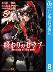 終わりのセラフ 8-電子書籍