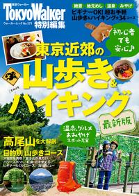 東京近郊の山歩き&ハイキング最新版-電子書籍
