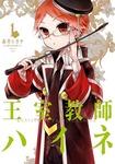 王室教師ハイネ 1巻-電子書籍