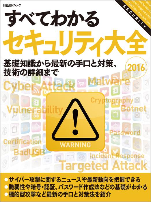 すべてわかるセキュリティ大全2016(日経BP Next ICT選書)拡大写真