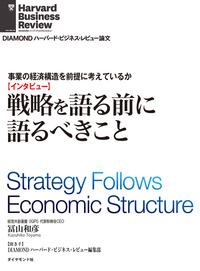 事業の経済構造を前提に考えているか 戦略を語る前に語るべきこと(インタビュー)