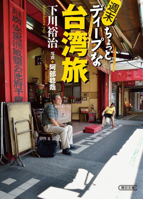 週末ちょっとディープな台湾旅拡大写真