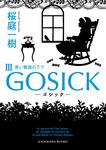 GOSICK III ──ゴシック・青い薔薇の下で──-電子書籍