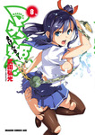 マケン姫っ!(8)-電子書籍