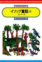 偕成社文庫 イソップ童話(偕成社文庫)