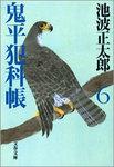 鬼平犯科帳(六)-電子書籍
