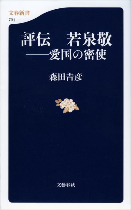評伝 若泉敬 愛国の密使拡大写真