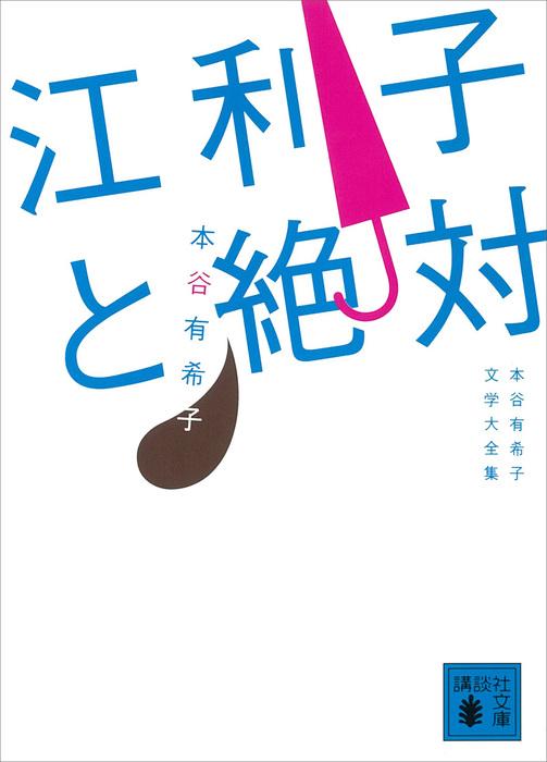 江利子と絶対 本谷有希子文学大全集-電子書籍-拡大画像