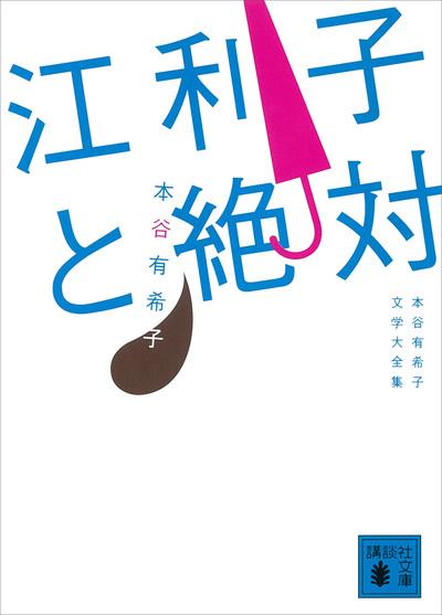 江利子と絶対 本谷有希子文学大全集-電子書籍