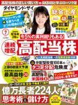 ダイヤモンドZAi 16年7月号-電子書籍