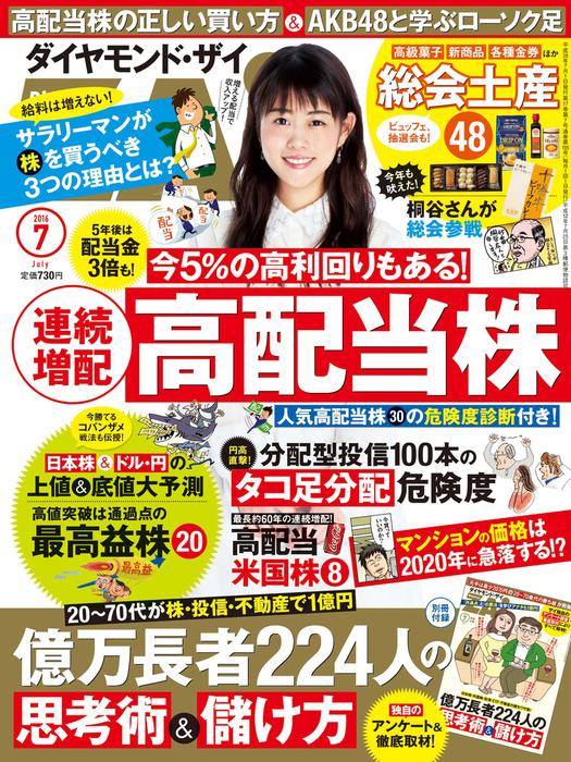 ダイヤモンドZAi 16年7月号拡大写真