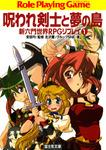 新六門世界RPGリプレイ1 呪われ剣士と夢の島-電子書籍