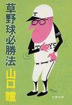 草野球必勝法-電子書籍