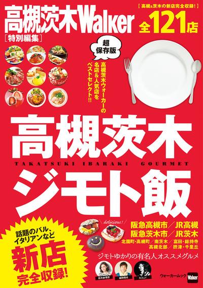 高槻茨木ジモト飯-電子書籍