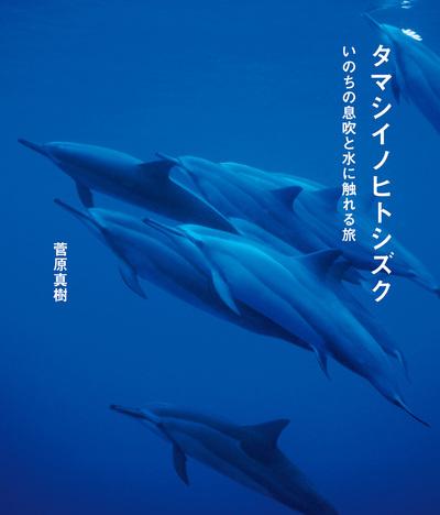 タマシイノヒトシズク いのちの息吹と水に触れる旅-電子書籍