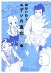 エデンの東北 セカンドシーズン(1)-電子書籍