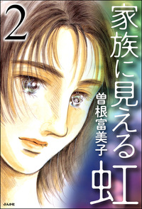 家族に見える虹2巻-電子書籍