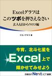 Excelグラフはこのツボを押さえなさい 玄人も目からウロコ編(日経BP Next ICT選書)-電子書籍