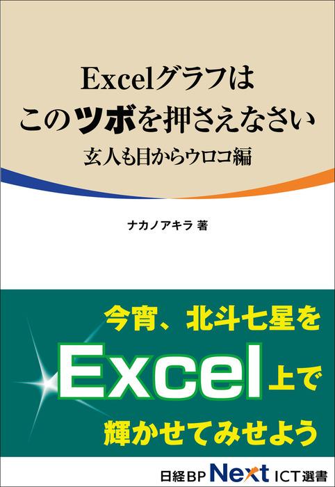 Excelグラフはこのツボを押さえなさい 玄人も目からウロコ編(日経BP Next ICT選書)-電子書籍-拡大画像