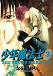 少年魔法士(3)-電子書籍