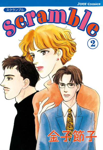 Scramble / 2-電子書籍