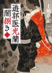遊郭医光蘭 闇捌き(二)-電子書籍