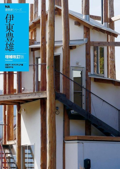 NA建築家シリーズ 伊東豊雄 増補改訂版-電子書籍-拡大画像