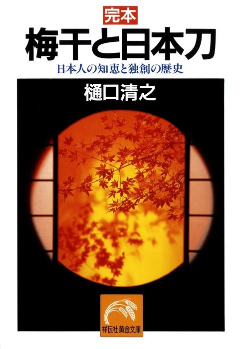 完本・梅干と日本刀――日本人の知恵と独創の歴史拡大写真