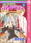 永田町ストロベリィ 1-電子書籍