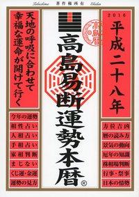 高島易断運勢本暦 平成二十八年-電子書籍