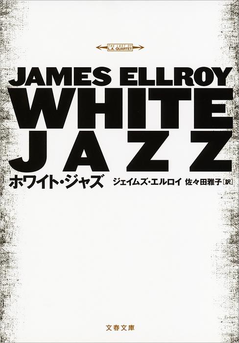 ホワイト・ジャズ拡大写真