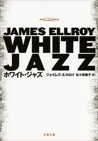 ホワイト・ジャズ-電子書籍
