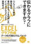 EXCELグラフ作成 [ビジテク] データを可視化するノウハウ 2013/2010/2007対応-電子書籍