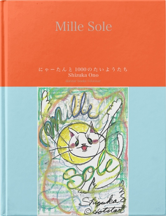 Mille Sole -にゃーたんと1000のたいようたち拡大写真