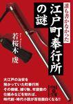 誰も書かなかった 江戸町奉行所の謎-電子書籍