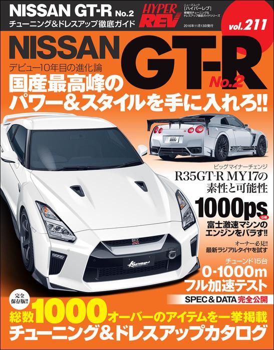 ハイパーレブ Vol.211 NISSAN GT-R No.2拡大写真