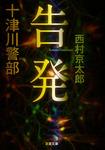 十津川警部 告発-電子書籍