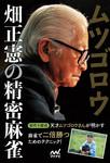 ムツゴロウ畑正憲の精密麻雀-電子書籍