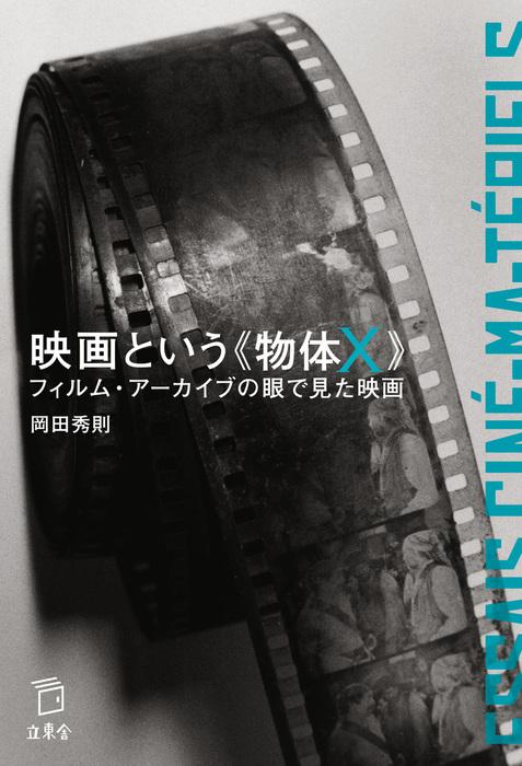 映画という《物体X》 フィルム・アーカイブの眼で見た映画拡大写真