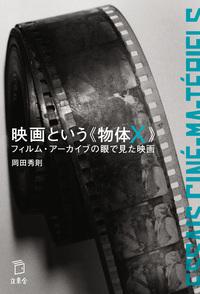 映画という《物体X》 フィルム・アーカイブの眼で見た映画-電子書籍