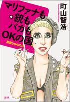 USA語録(文春e-book)