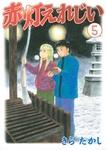 赤灯えれじい(5)-電子書籍