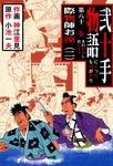 弐十手物語83 際物師お涼・二-電子書籍