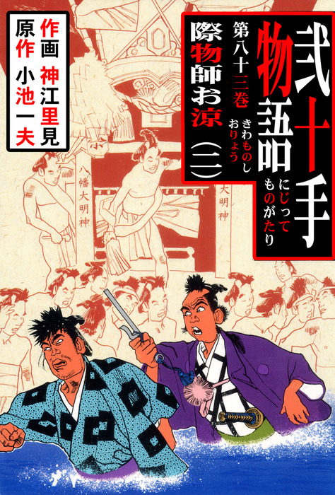 弐十手物語(83)-電子書籍-拡大画像
