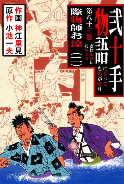 弐十手物語(83)-電子書籍